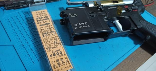 HK416_次世代軽量化Ⅱ_51_スプリング交換.jpg